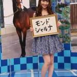 小嶋陽菜の競馬 命名モンドシャルナはディープインパクトの弟
