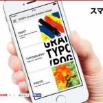 ユニクロのアプリで自作のTシャツが作れる「UTme!」 ハマる!?